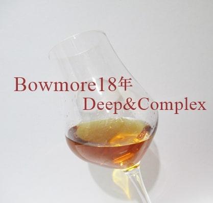 ボウモア18年ディープ&コンプレックス 味,評価,シェリーカスク,レビュー,テイスティング