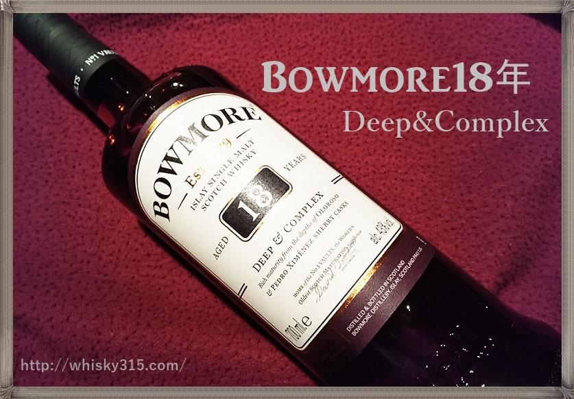 ボウモア18年ディープ&コンプレックス 味,評価,シェリーカスク,レビュー,BOWMORE Deep&Complex