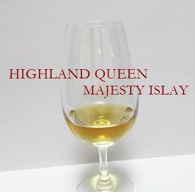 ハイランドクイーン マジェスティ アイラ テイスティング 味 評価 おすすめ 飲み方