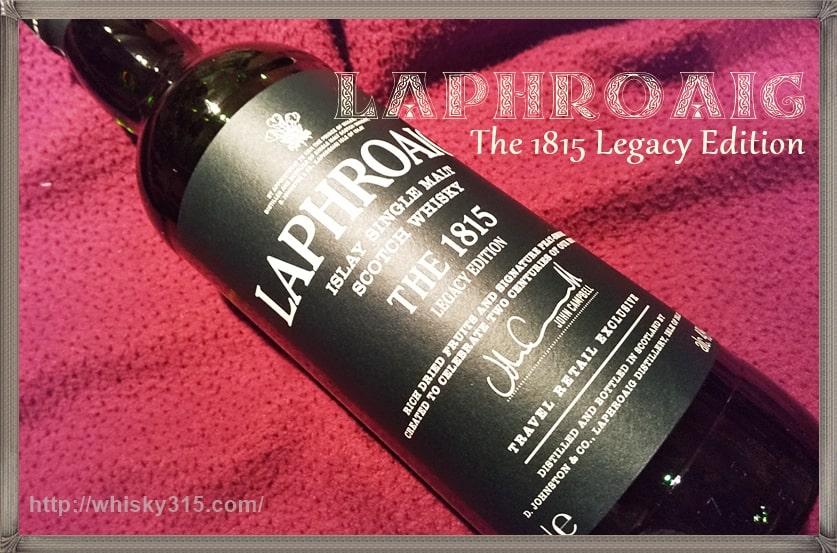 ラフロイグ1815レガシーエディション,味わい,評価,スモーキー,限定,飲み方
